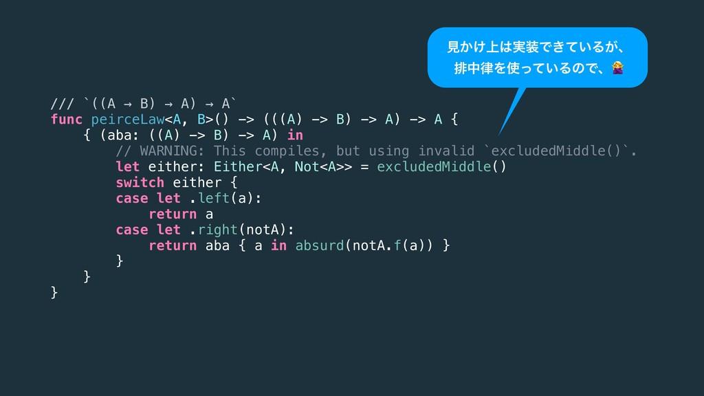 /// `((A → B) → A) → A` func peirceLaw<A, B>() ...
