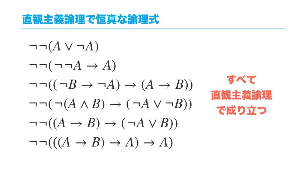 ¬¬(((A → B) → A) → A) ¬¬(A ∨ ¬A) ¬¬(¬¬A → A) ¬¬...