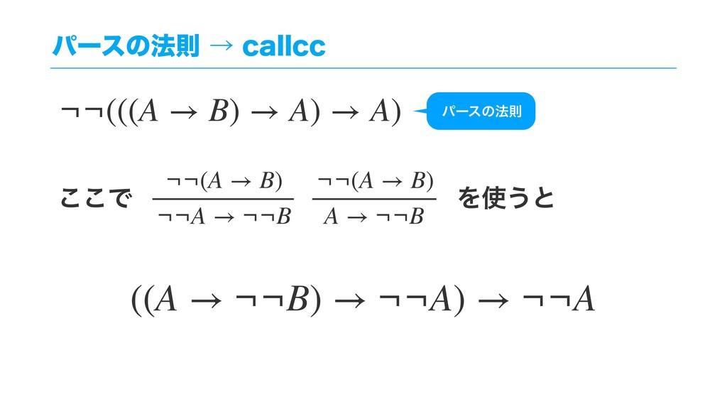ύʔεͷ๏ଇˠDBMMDD ¬¬(A → B) ¬¬A → ¬¬B ((A → ¬¬B) ...