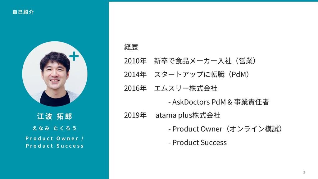 ⾃⼰紹介 経歴 2010年 新卒で⾷品メーカー⼊社(営業) 2014年 スタートアップに転職(...