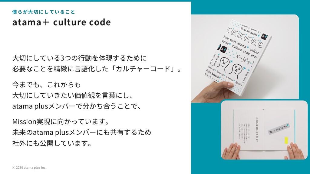 ⓒ 2020 atama plus Inc. atama+ culture code ⼤切にし...