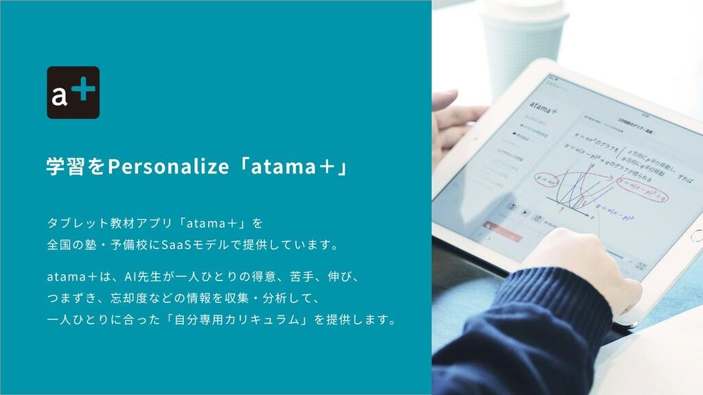 タブレット教材アプリ「atama+」を 全国の塾・予備校にSaaSモデルで提供しています。 a...