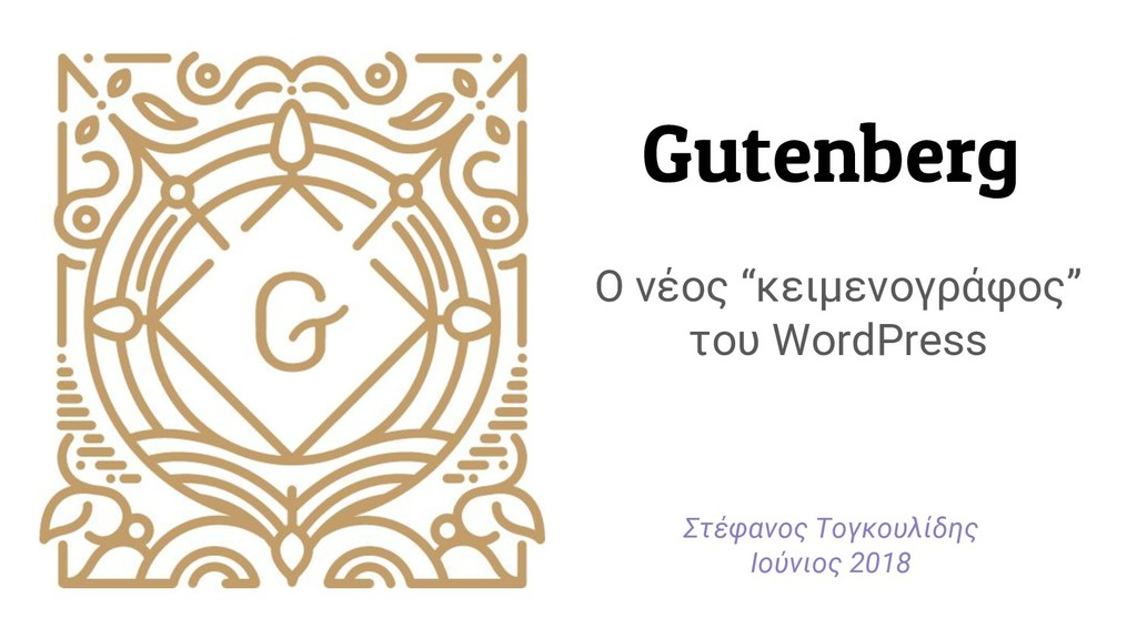 "Gutenberg Ο νέος ""κειμενογράφος"" του WordPress ..."