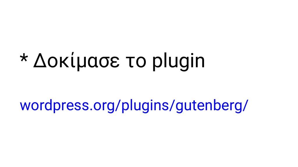 * Δοκίμασε το plugin wordpress.org/plugins/gute...