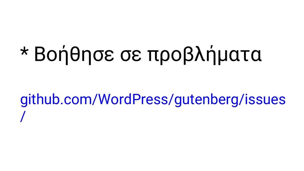 * Βοήθησε σε προβλήματα github.com/WordPress/gu...