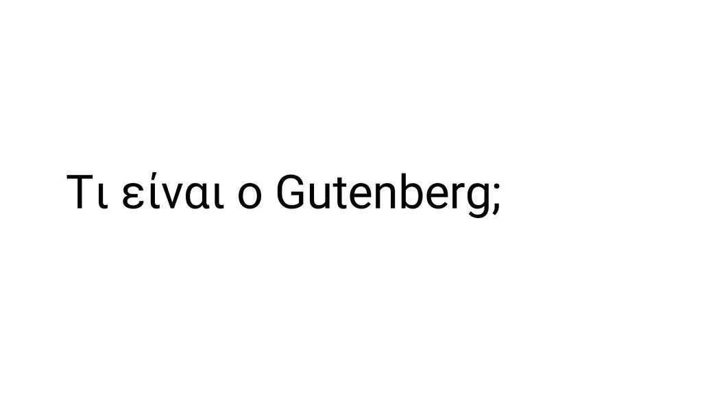 Τι είναι ο Gutenberg;