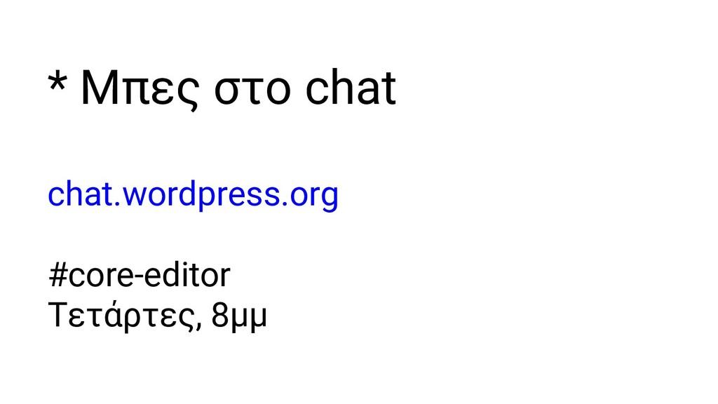 * Μπες στο chat chat.wordpress.org #core-editor...