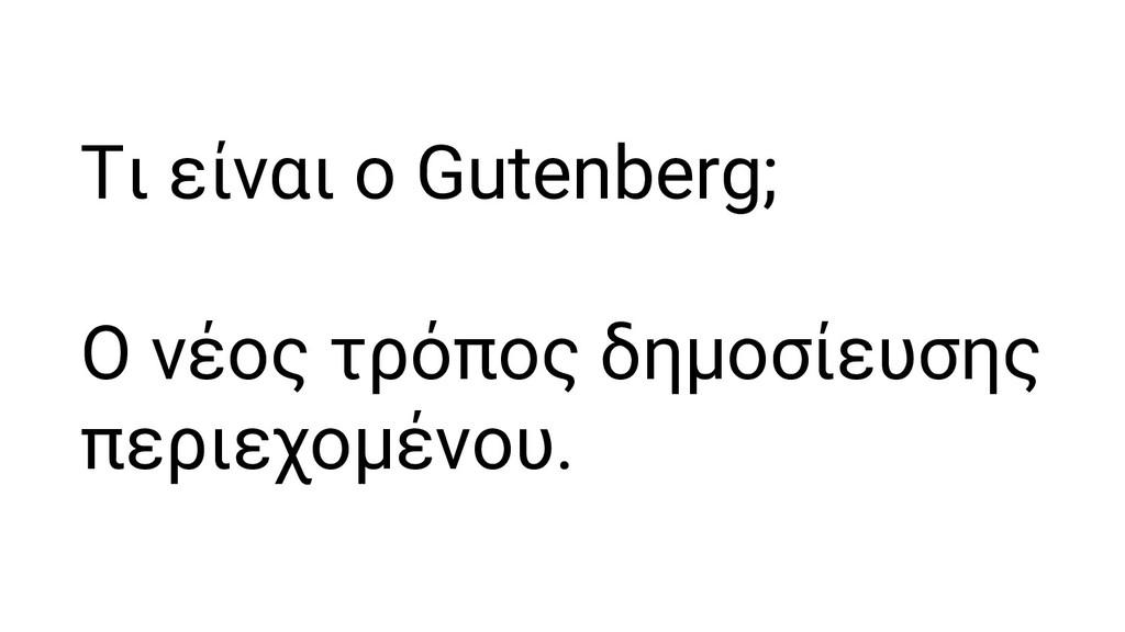 Τι είναι ο Gutenberg; O νέος τρόπος δημοσίευσης...