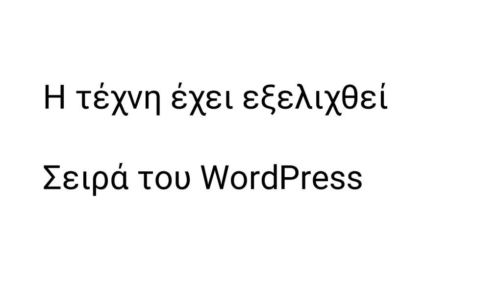 Η τέχνη έχει εξελιχθεί Σειρά του WordPress