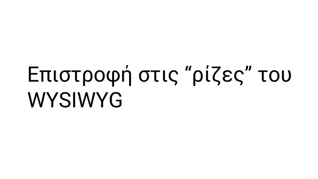 """Επιστροφή στις """"ρίζες"""" του WYSIWYG"""