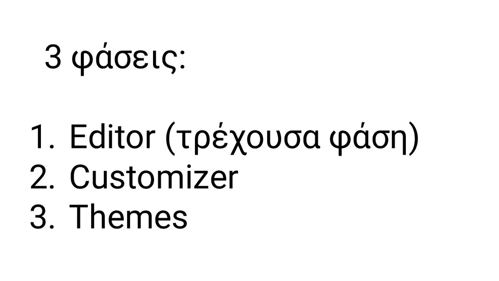 3 φάσεις: 1. Editor (τρέχουσα φάση) 2. Customiz...