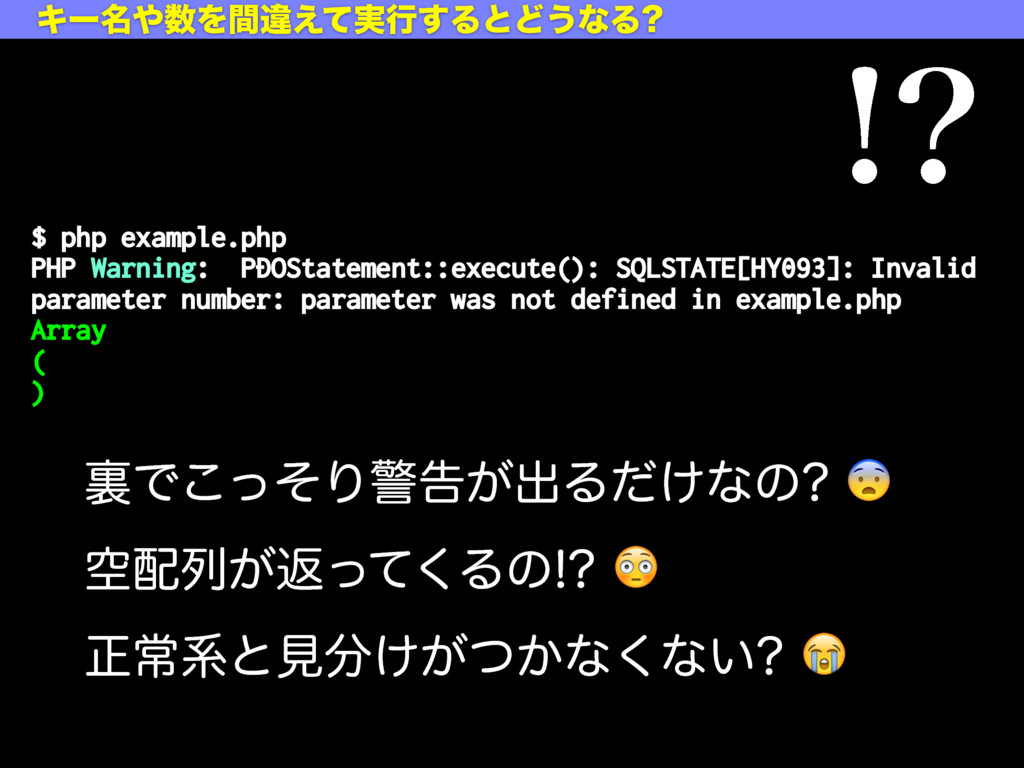 $ php example.php PHP Warning: PDOStatement::ex...