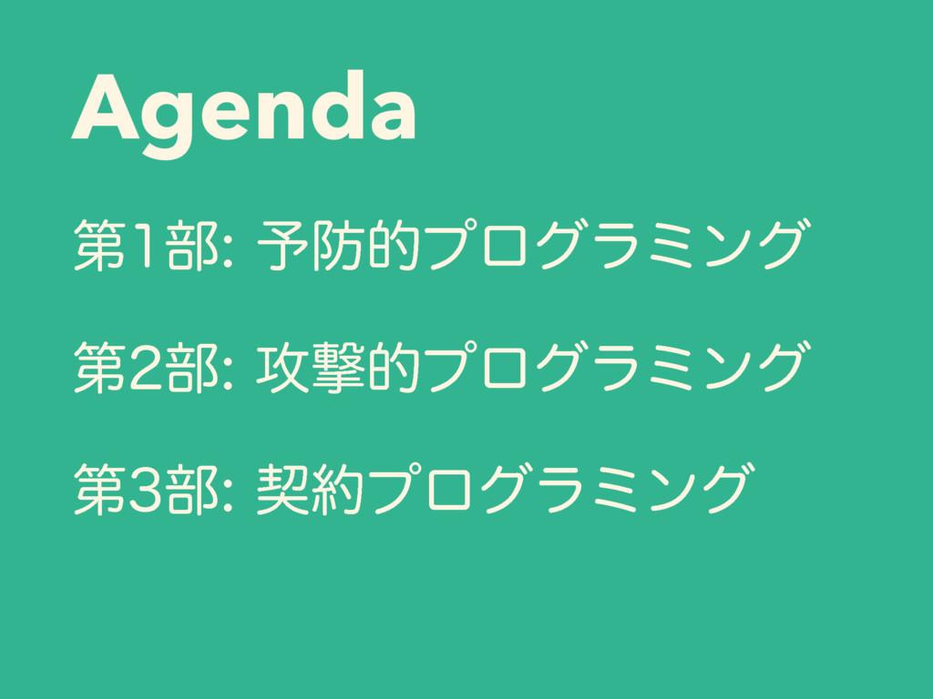 Agenda ୈ෦༧తϓϩάϥϛϯά ୈ෦߈ܸతϓϩάϥϛϯά ୈ෦ܖ...