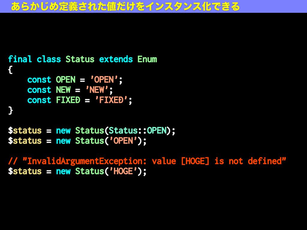 final class Status extends Enum { const OPEN = ...