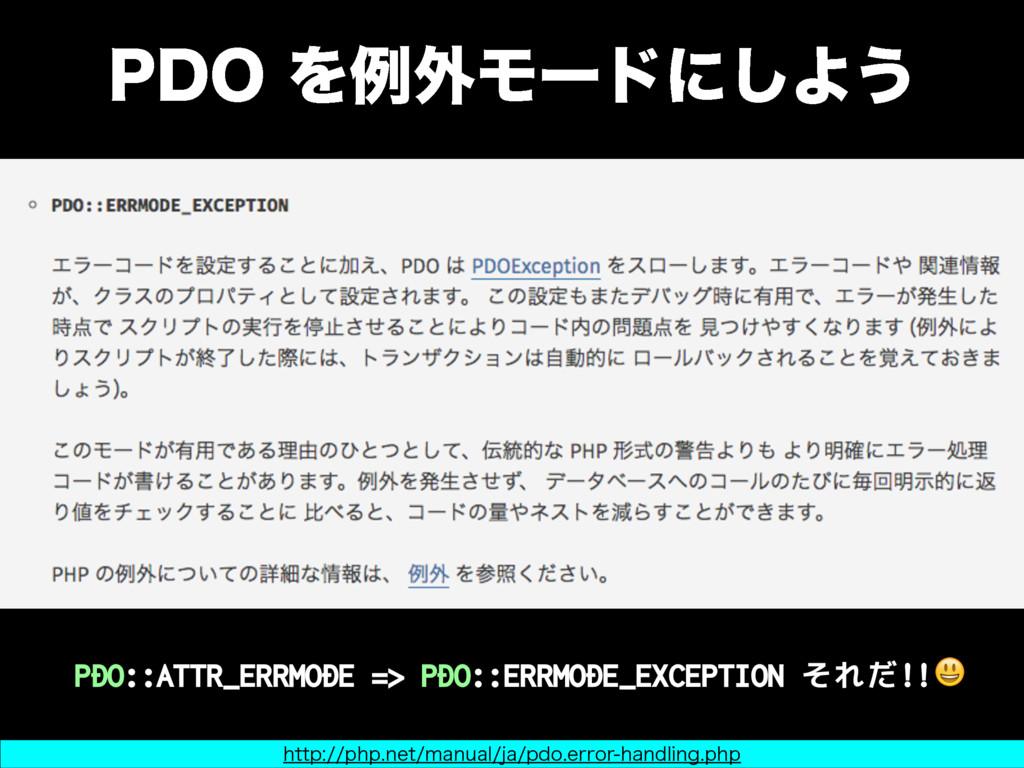 PDO::ATTR_ERRMODE => PDO::ERRMODE_EXCEPTION それだ...