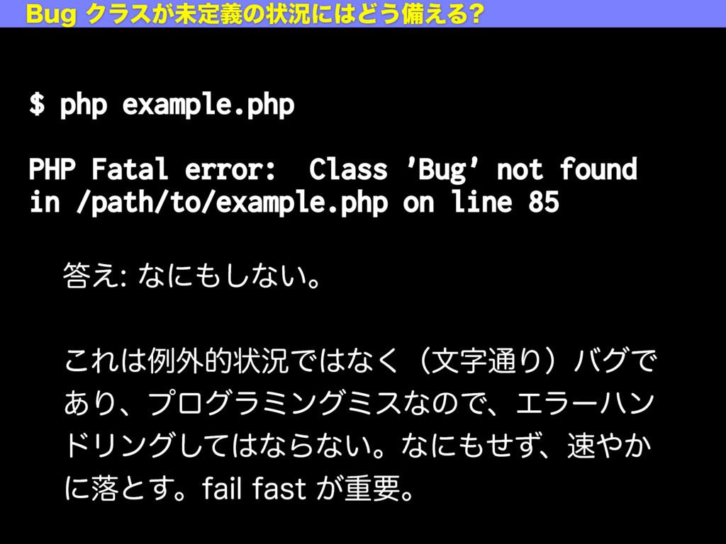 ɹ#VHΫϥε͕ະఆٛͷঢ়گʹͲ͏උ͑Δ $ php example.php PHP Fa...