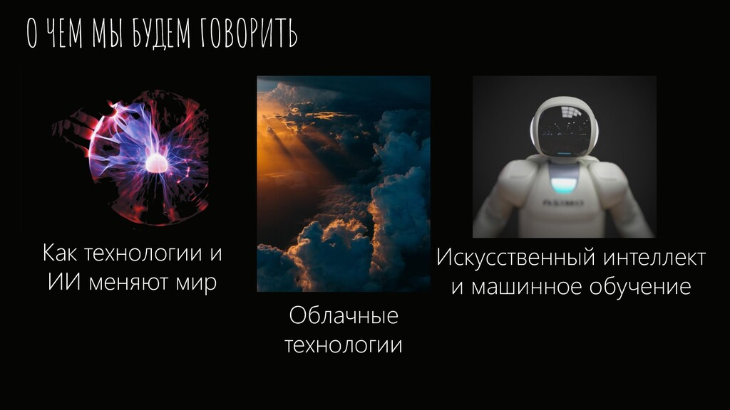 О ЧЕМ МЫ БУДЕМ ГОВОРИТЬ Как технологии и ИИ мен...