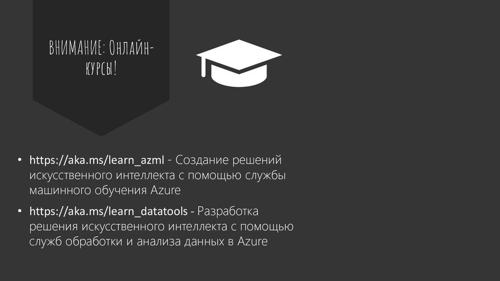 ВНИМАНИЕ: Онлайн- курсы! • https://aka.ms/learn...