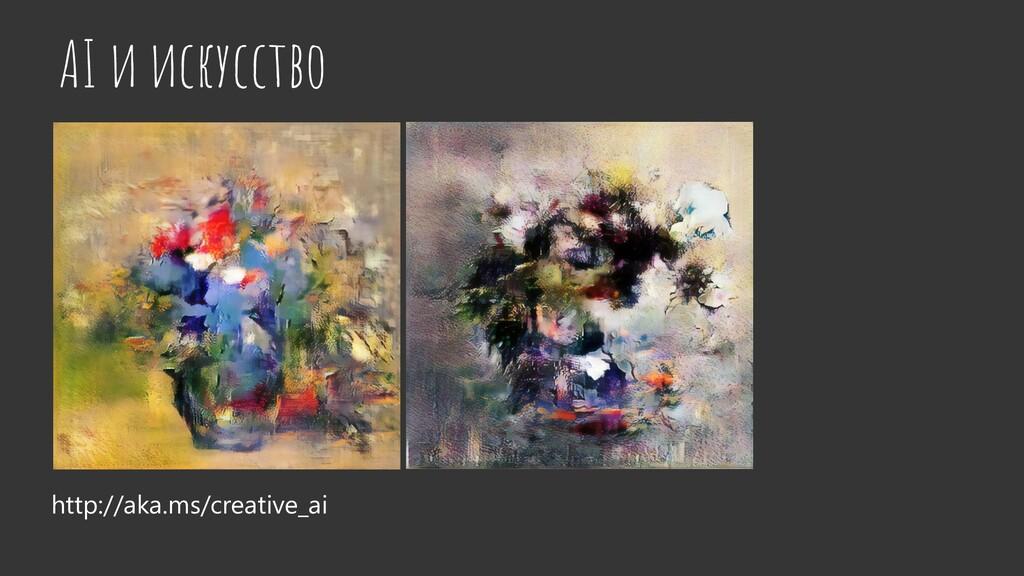 AI и искусство http://aka.ms/creative_ai