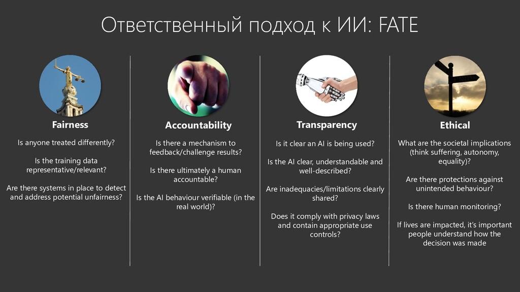 Ответственный подход к ИИ: FATE Fairness Accoun...