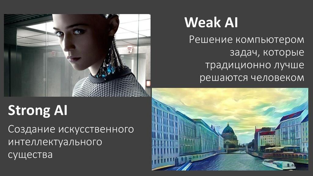Создание искусственного интеллектуального сущес...
