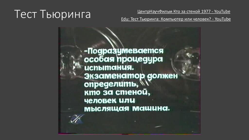 Тест Тьюринга ЦентрНаучФильм Кто за стеной 1977...