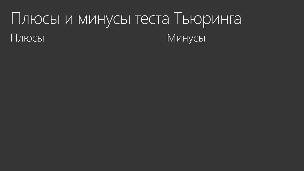 Плюсы и минусы теста Тьюринга Плюсы Минусы
