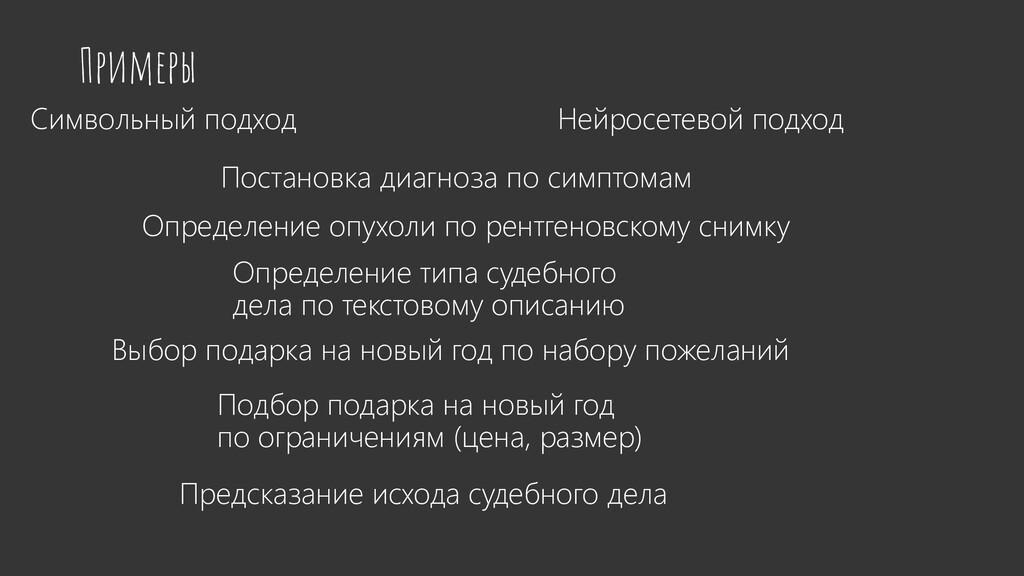 Примеры Символьный подход Нейросетевой подход П...