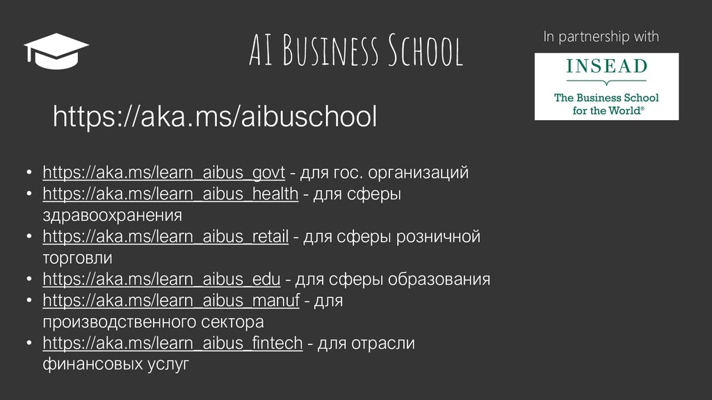 AI Business School https://aka.ms/aibuschool In...
