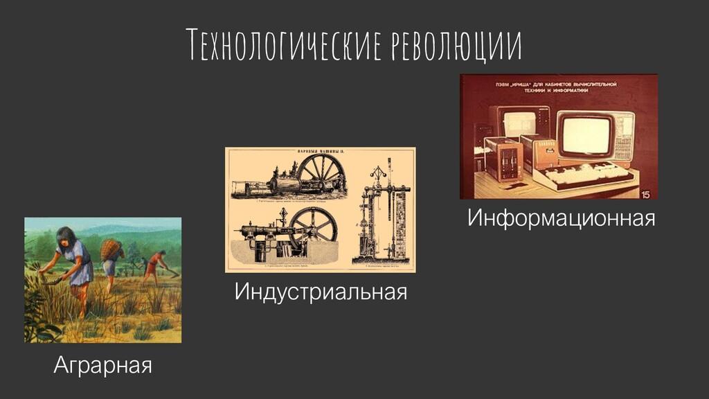Технологические революции Аграрная Индустриальн...