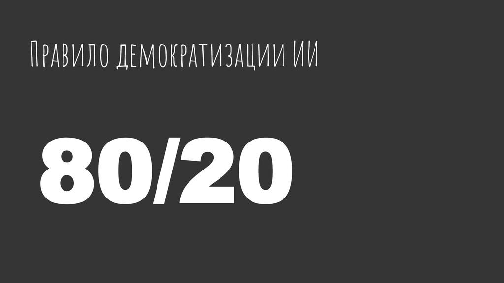 Правило демократизации ИИ 80/20