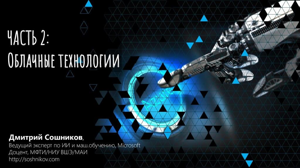 Дмитрий Сошников, Ведущий эксперт по ИИ и маш.о...