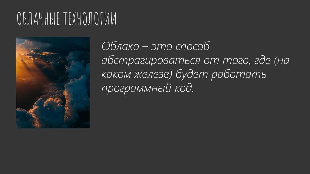 ОБЛАЧНЫЕ ТЕХНОЛОГИИ Облако – это способ абстраг...