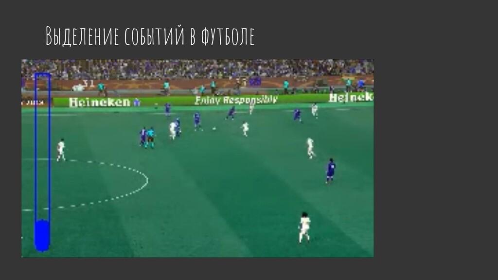 Выделение событий в футболе