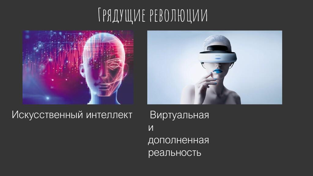 Грядущие революции Искусственный интеллект Вирт...