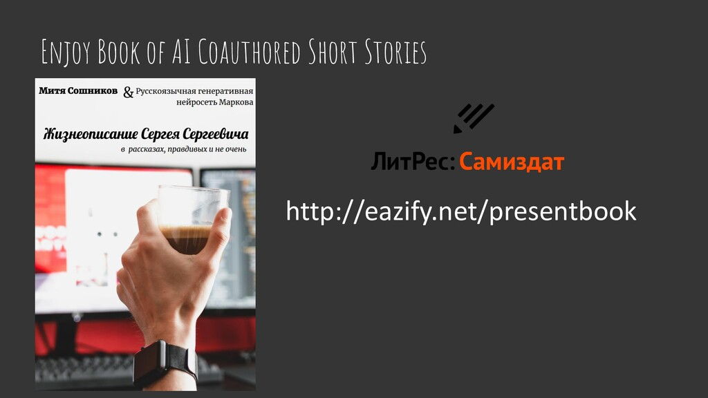 Enjoy Book of AI Coauthored Short Stories http:...