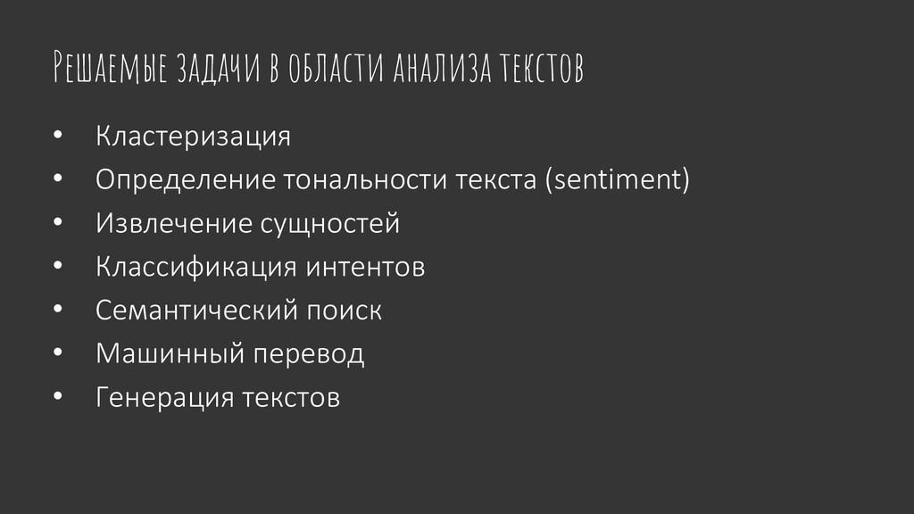Решаемые задачи в области анализа текстов • Кла...