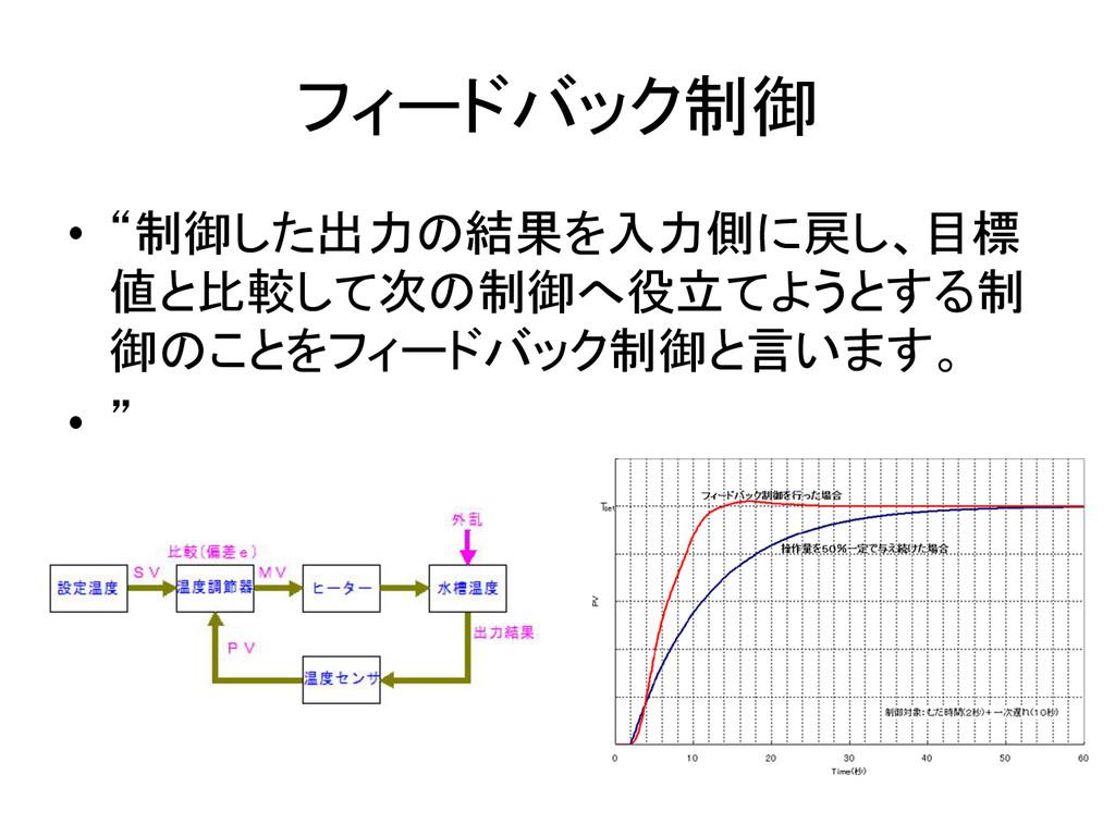"""フィードバック制御 • """"制御した出力の結果を入力側に戻し、目標 値と比較して次の制御へ..."""