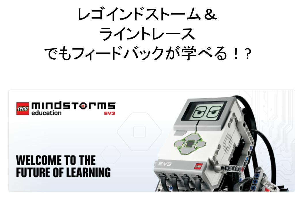 レゴインドストーム&  ライントレース  でもフィードバックが学べる!?