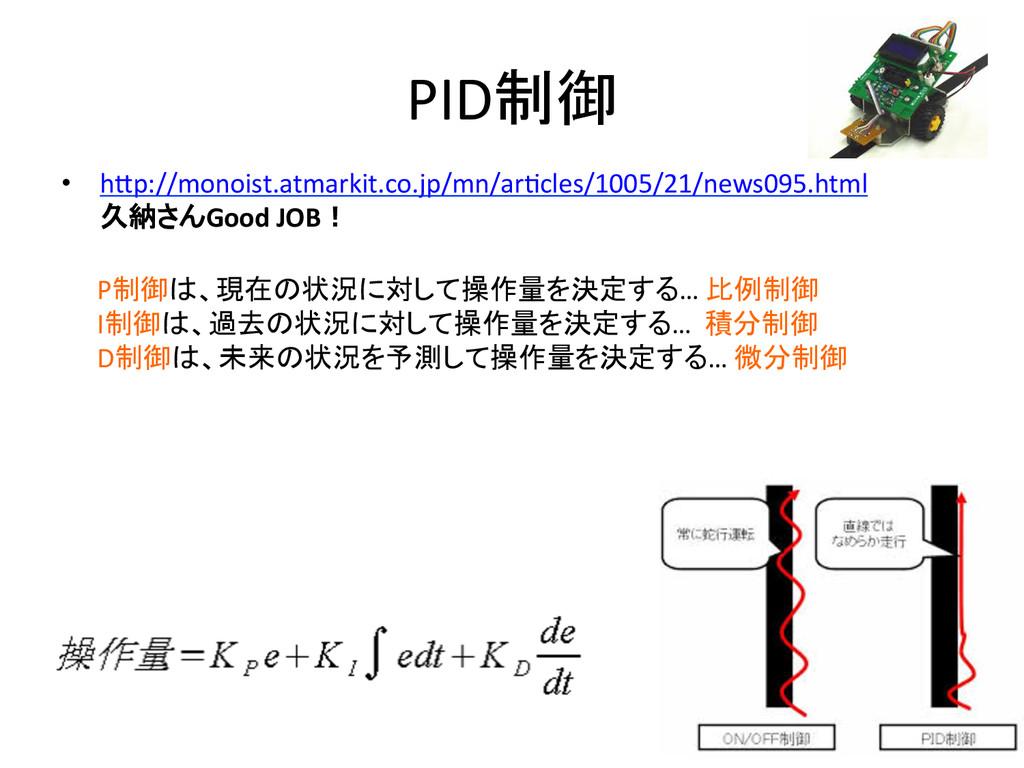 PID制御 • h3p://monoist.atmarkit.co.jp/mn/arJc...