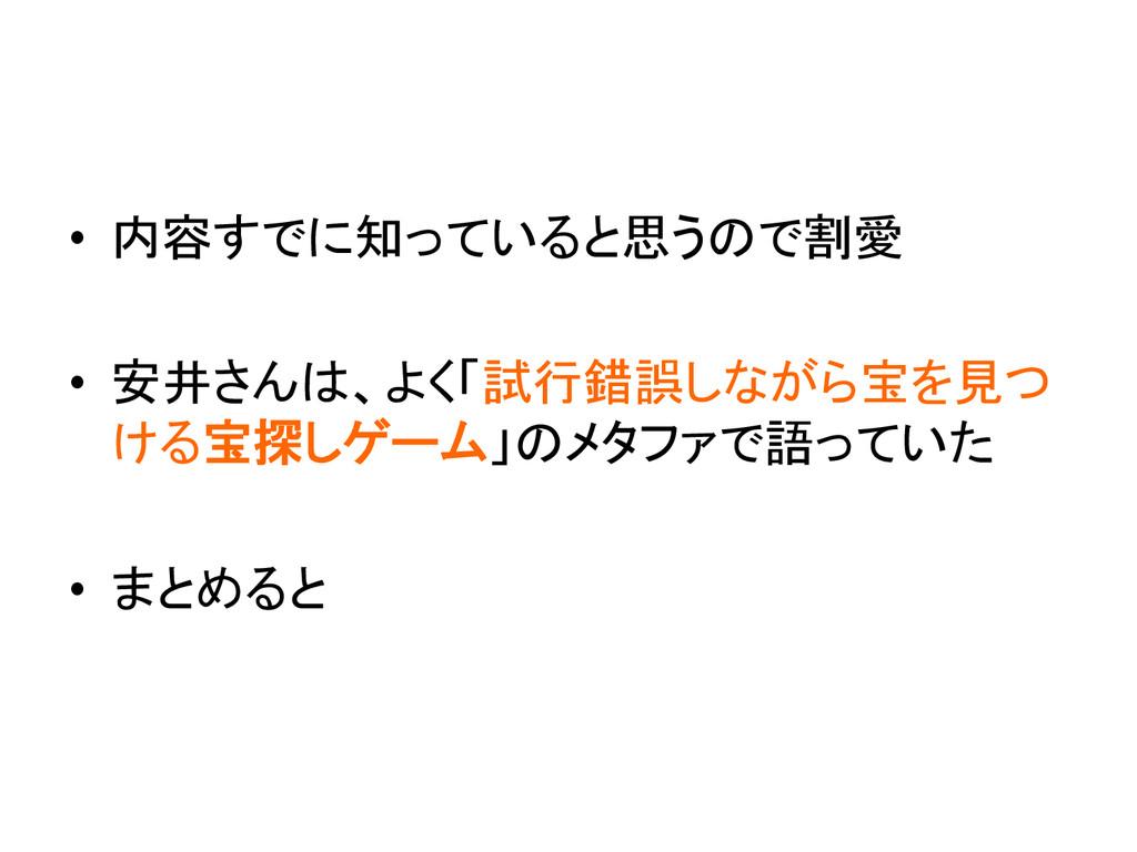 • 内容すでに知っていると思うので割愛  • 安井さんは、よく「試行錯誤しながら宝を...