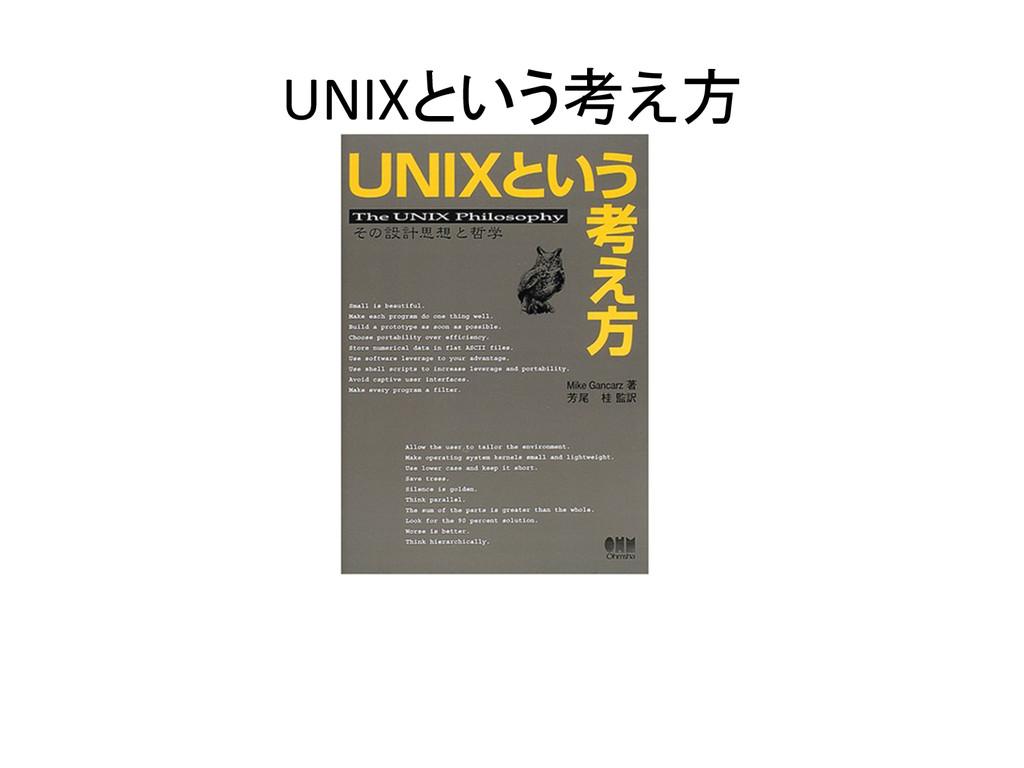 UNIXという考え方