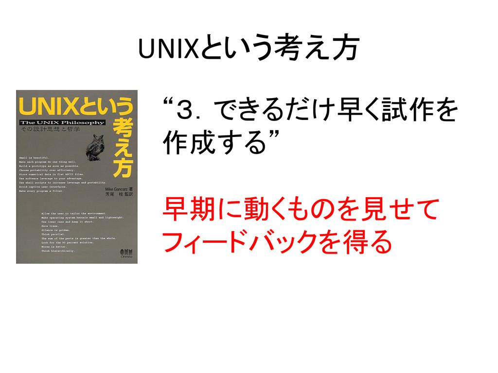 """UNIXという考え方 """"3.できるだけ早く試作を  作成する""""    早..."""