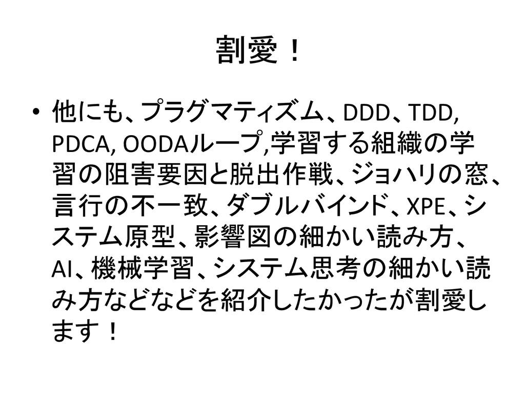 割愛! • 他にも、プラグマティズム、DDD、TDD,  PDCA, OOD...