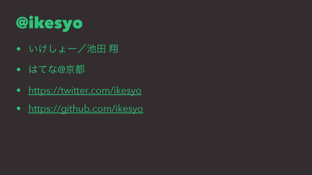 @ikesyo • ͍͚͠ΐʔʗా ᠳ • ͯͳ@ژ • https://twitter...