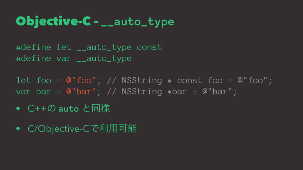 Objective-C - __auto_type #define let __auto_ty...