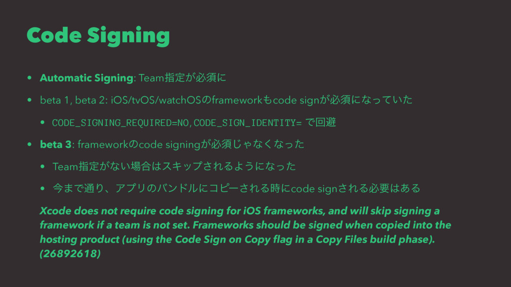 Code Signing • Automatic Signing: Teamࢦఆ͕ඞਢʹ • ...