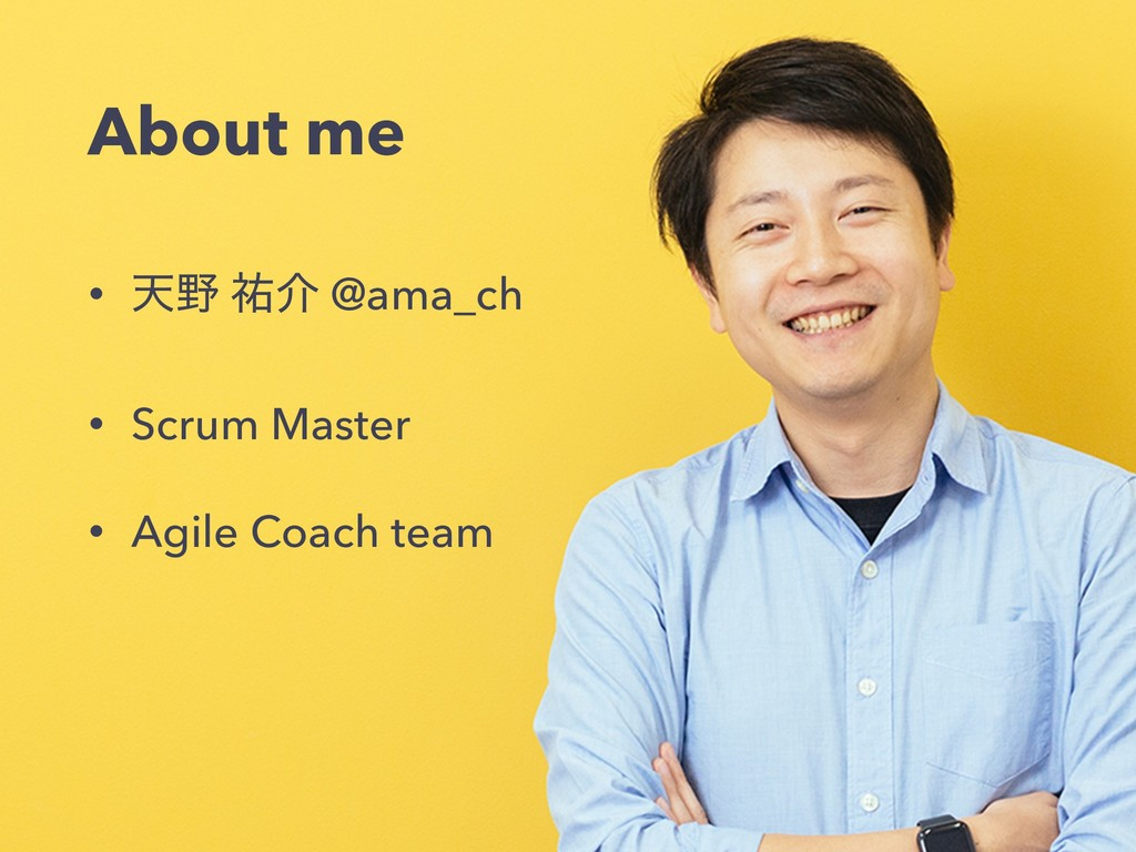 About me • ఱ໺ ༞հ @ama_ch • Scrum Master • Agile...