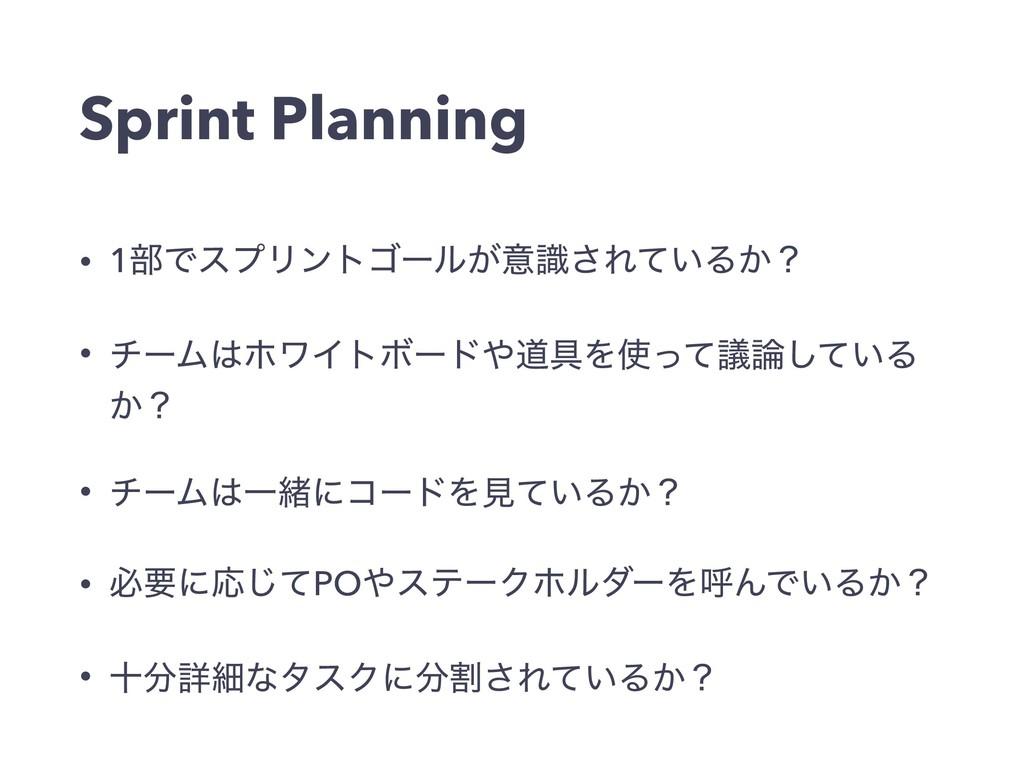 Sprint Planning • 1෦ͰεϓϦϯτΰʔϧ͕ҙࣝ͞Ε͍ͯΔ͔ʁ • νʔϜϗ...