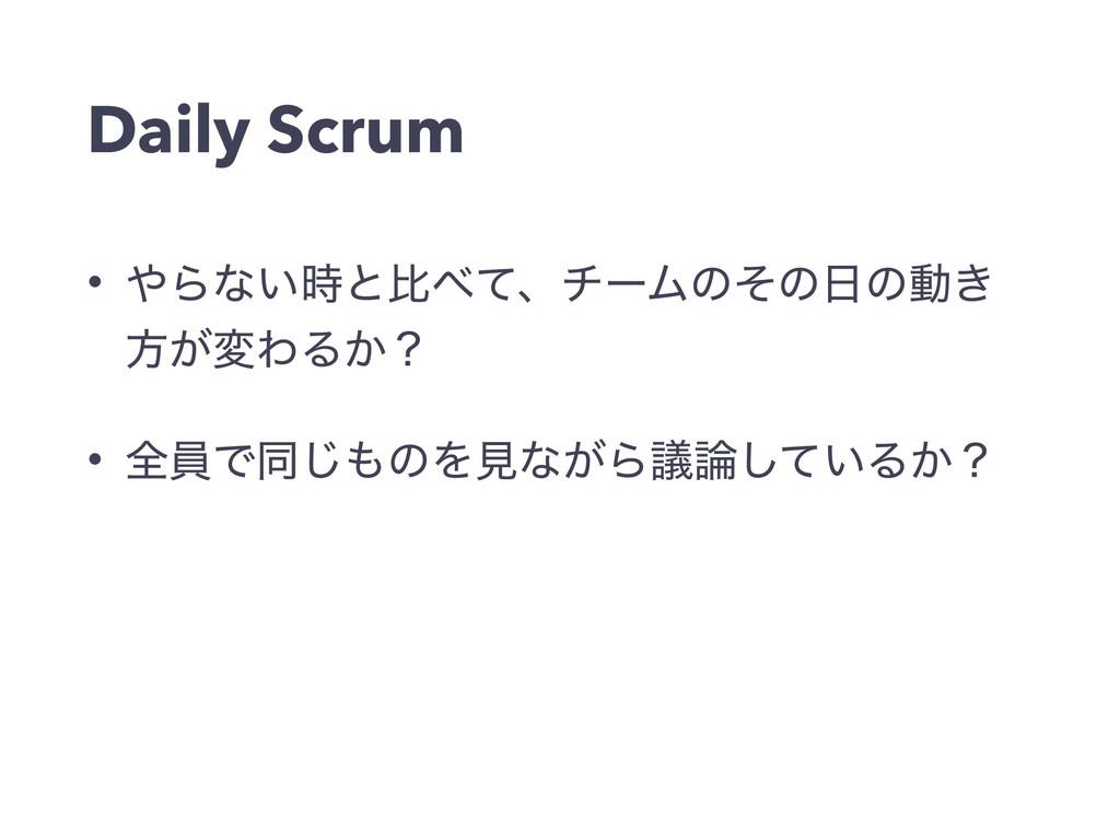 Daily Scrum • Βͳ͍ͱൺͯɺνʔϜͷͦͷͷಈ͖ ํ͕มΘΔ͔ʁ • શһ...